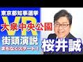 東京都知事候補 [桜井誠] VR大泉中央公園付近(朝霞駐屯地)街頭演説