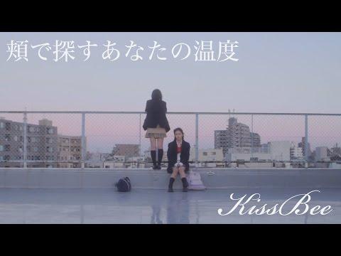 『頬で探すあなたの温度』 短編映画PV ( #KissBee )