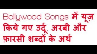 Bollywood songs के कठिन शब्द (Know the meanings