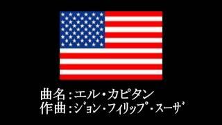 行進曲 17/26  エル・カピタン ( El Capitan )