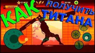Shadow Fight 2 КАК ПОЛУЧИТЬ ТИТАНА