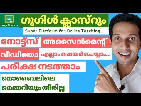 How to use google classroom | Google class room tutorial Malayalam