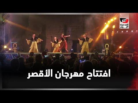 على نغمات «الأقصر بلدنا بلد سواح».. افتتاح مهرجان الأقصر السينمائي