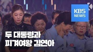 [영상] 두 대통령과 피겨여왕 김연아 | Kholo.pk