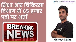 शिक्षा और चिकित्सा विभाग में 65 हजार पदों पर भर्ती   Rajasthan Exams New Update   Mahesh Kajla