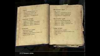 """TESV. Skyrim. Книга Алхимия от """"'А"""" до """"Я"""""""