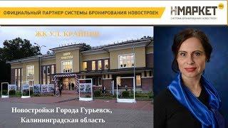 Новостройки города Гурьевска Калининградская область