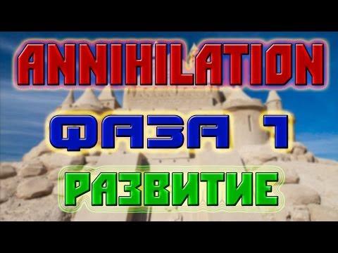 Annihilation ФАЗА 1 Развитие