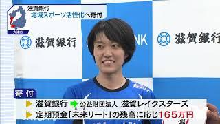 9月28日 びわ湖放送ニュース