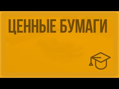Ценные бумаги. Видеоурок по обществознанию 11 класс
