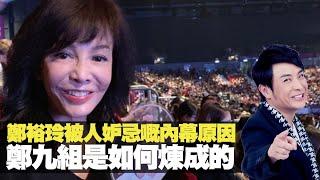 思浩憶述 TVB Do姐鄭裕玲被人妒忌嘅內幕原因!鄭九組是如何煉成的!(大家真風騷) bji 2.1