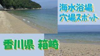 関西お出かけスポット海水浴場穴場スポット香川県箱崎
