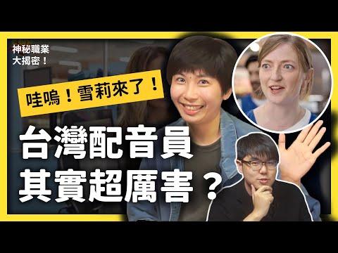雪莉配音員邵芷芸老師本人來攻擊志祺七七的村莊了!