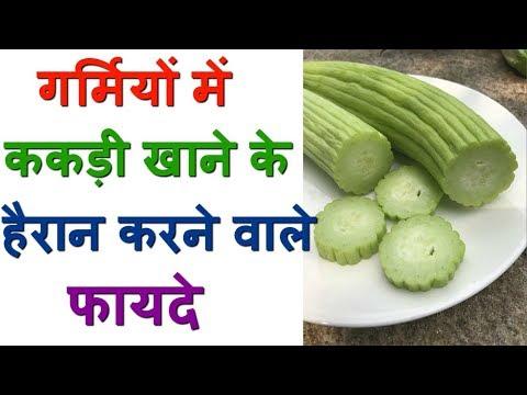 Amazing Health Benefits Of Kakdi In Summer