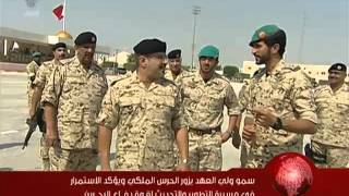 البحرين :سمو ولي العهد يزور الحرس الملكي
