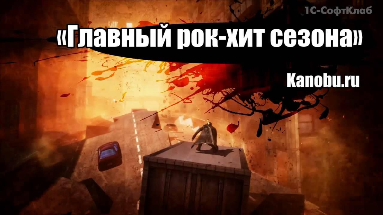 Обложка видео Трейлер #1 DmC: Devil May Cry