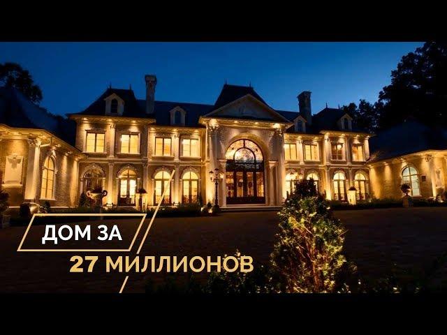 Дом за 27 миллионов! Обзор