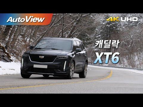 오토뷰(Autoview) 캐딜락 XT6