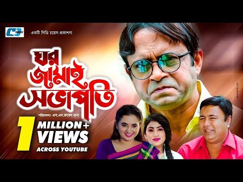 Ghor Jamai Sovapoti   Aa Kho Mo Hasan   Tania Brishty   Eid Exclusive   Bangla New Natok 2019
