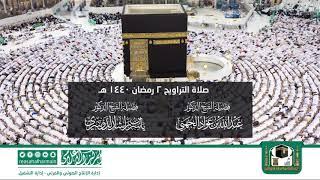 مازيكا صلاة التراويح ليلة 2 رمضان 1440هـ من المسجد الحرام تحميل MP3