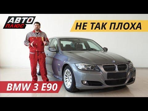 Все карты на стол! BMW 3 E90 | Подержанные автомобили видео