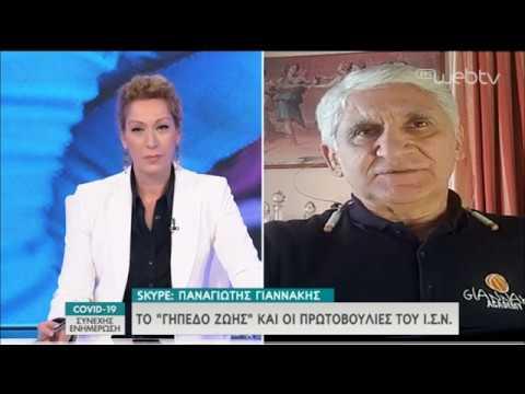 Π. Γιαννάκης: «Ελπίζω να ολοκληρωθούν τα πρωταθλήματα» | 08/04/2020 | ΕΡΤ