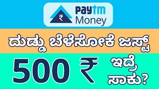 How to Invest in Mutual Funds Through Paytm Money - ಪೇಟಿಎಂ ಮನಿಯಲ್ಲಿ ಹೂಡಿಕೆ ಹೇಗೆ?