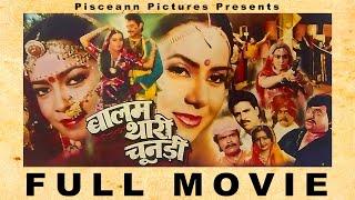 Balam Thari Choonadi (1995)  Rajasthani Film  Neelu Vaghela & Ravi Jhankal  Pt.Jagdish Chandra Joshi