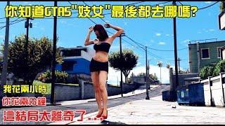 "【GTA5】你知道GTA5內的""妓女""最後都去哪裡嗎?這結局真離奇..."