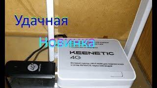 Обзор Keenetic 4G (KN-1210)