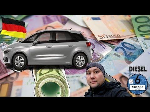 АХТУНГ  Налог на машину в Германии в 2019 году.