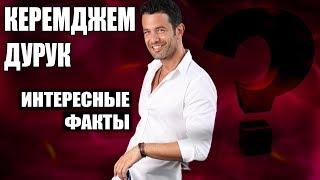 Керемджем Дурук - Интересные факты из биографии турецкого актера