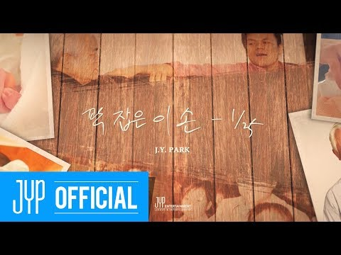 "J.Y. Park ""꽉 잡은 이 손(This Small Hand)"" M/V"