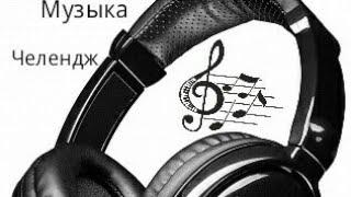 Музыка челендж:Music Chellenge.