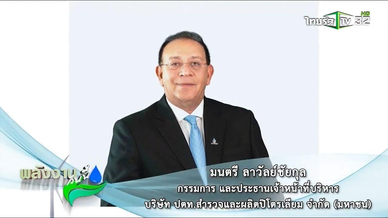 บอร์ด ปตท.สผ. ตั้ง CEO ใหม่ มนตรี ลาวัลย์ชัยกุล รายการ พลังงานวันนี้ 5 ก.ย.64 ไทยรัฐทีวี ช่อง 32