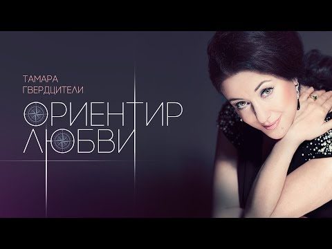 Тамара Гвердцители — «Ориентир любви» (Official Lyric Video)