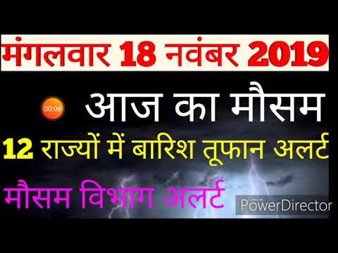 आज 18 नवम्बर  2019 का मौसम, mosam ki jankari November ka mausam vibhag aaj weather news