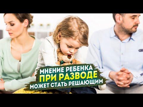 Мнение ребенка при разводе может стать решающим!