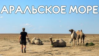КАЗАХСТАН: высохшее Аральское море! Мы на дне, расстались с Настей, подводный источник