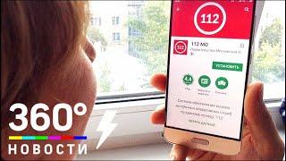 """Мобильное приложение """"Системы-112"""" пользуется популярностью у жителей Подмосковья"""