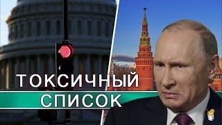Кремлевский доклад США: что это значит для России