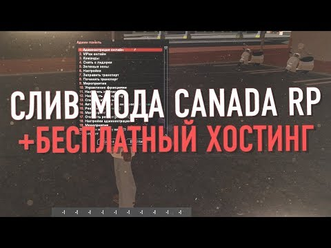 СЛИВ МОДА - CANADA RP 2019 ДЛЯ GTA SAMP! FREE ХОСТИНГ!