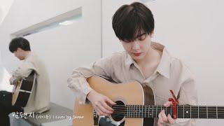 YOON SANHA | 밤편지 (아이유) Cover by 산하🍀