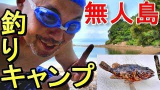 無人島黒島キャンプ場熊本県天草市で釣りキャンプ!