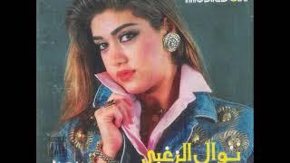 تحميل اغاني نوال الزغبي تفرق كتير Nawal Al Zoghbi Tefri2 Ktir MP3