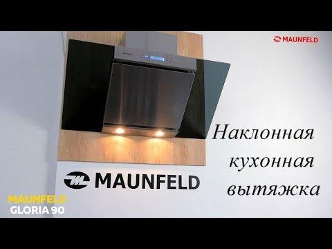 Наклонная кухонная вытяжка MAUNFELD Gloria 90
