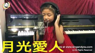 月光愛人 我是歌手李玟 Coco Lee covered by Celine Tam