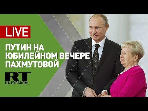 Путин присутствует на торжественном вечере по случаю 90-летия Александры Пахмутовой — LIVE видео