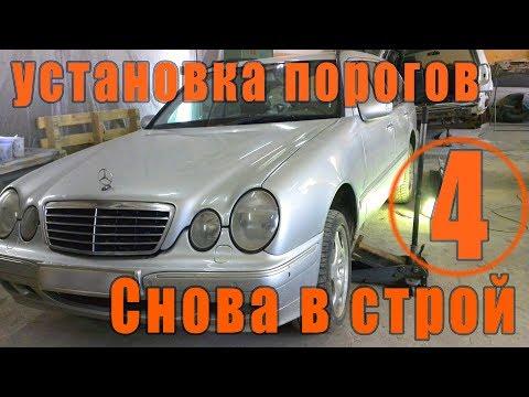 Mercedes W210. Замена порогов (переварка порогов), установка порогов.