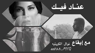 تحميل و مشاهدة عناد فيك   نوال الكويتية مع الإيقاع 2020 MP3